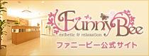 ファニービー公式サイト