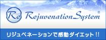 リジュベネーション特設サイト
