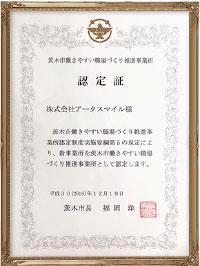 「茨木市働きやすい職場づくり推進事業所」認定証